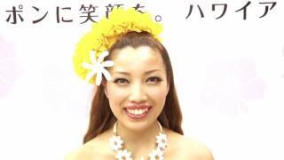 きずなリレーメッセージ第4弾は、木野田舞子、山際麻衣です。