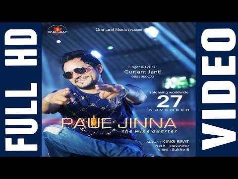 PAUE JINNA (FULL VIDEO) || GURJANT JANTI || ONE LEAF MUSIC || LATEST PUNJABI SONGS 2017