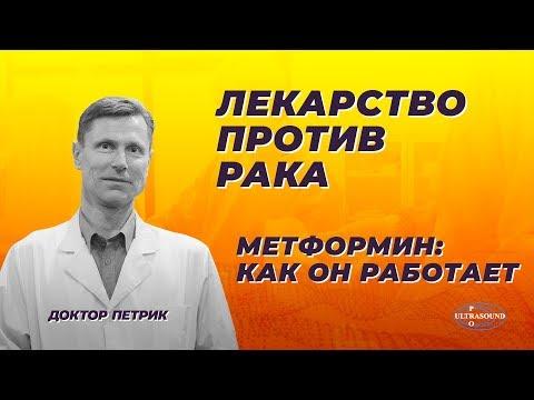 Лекарство против рака. Метформин: как он работает.