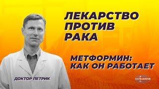 постер к видео Лекарство против рака. Метформин: как он работает.