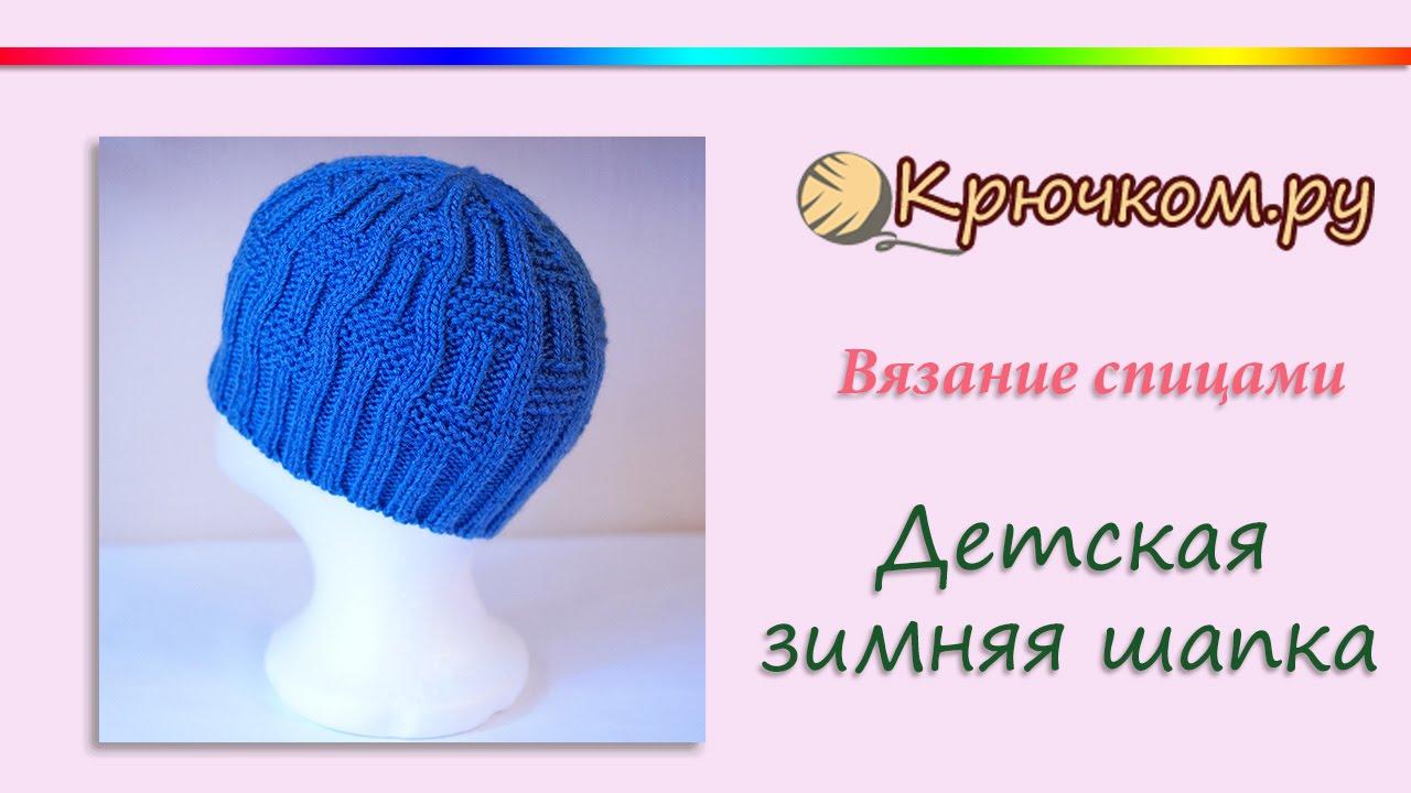 детская зимняя шапка спицами Knitting Childrens Winter Hat Youtube