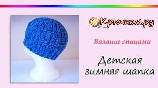 Детская зимняя шапка спицами (Knitting. Children's winter hat)(Мастер-класс по вязанию детской зимней шапки спицами. Подробное описание вы можете найти на нашем сайте..., 2016-08-29T19:47:16.000Z)