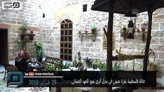 مصر العربية | عائلة فلسطينية بغزة تعيش في منزل أثري يعود للعهد العثماني