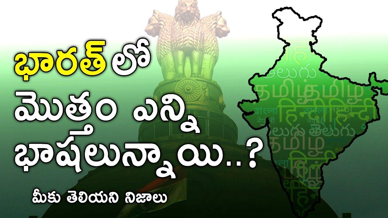 భరత ల మతత ఎననభషలననయ - Total languages in world