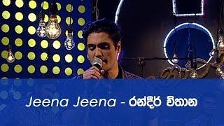 Jeena Jeena - Randeer Vithana | Ma Nowana Mama Thumbnail