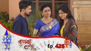 Kunwari Bohu | Full Ep 426 | 19th Feb 2020 | Odia Serial - TarangTV