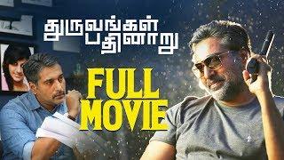 Dhuruvangal Pathinaaru - Full Movie | Rahman | Prakash Vijayaraghavan | Anjana Jayaprakash