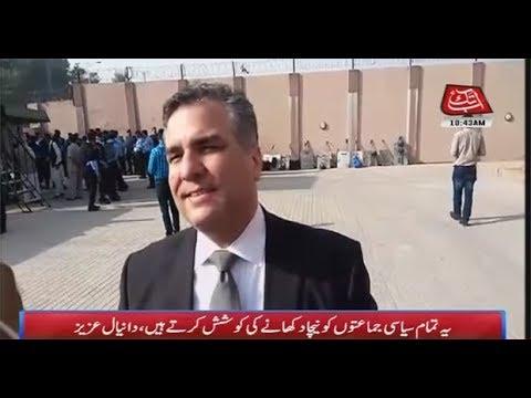 PML-N Leader Daniyal Aziz Talks to Media