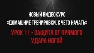 Урок 11 — Защита От Прямого Удара Ногой • видеокурс «С Чего Начать»