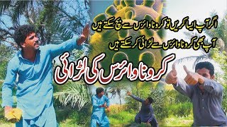 Social Awareness Message Corona virus Ki Ladai Punjabi Aur Saraiki Funny Video