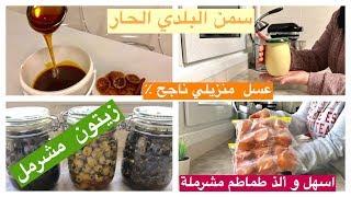 عالم سارة????????تحضيرات#مسبقة_لشهر رمضان#2019????عسل منزيلي ناجح %طماطم مشرملة على الطريقة الاسباني