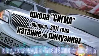 БАРНАУЛ. ШКОЛА СИГМА - катание на лимузинах и встреча рассвета