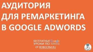 Урок 21: Как создать аудиторию ремаркетинга для Adwords