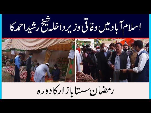 Interior Minister Sheikh Rasheed Ahmed visits Ramazan Saasta Bazaar