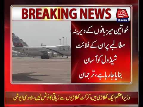PIA Instructs To Release Eco-Friendly And Best Roster For Cabin Crew Mp3