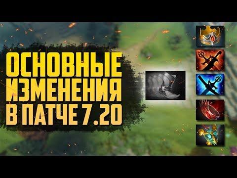 видео: 10 ВАЖНЕЙШИХ ИЗМЕНЕНИЙ В ПАТЧЕ 7.20
