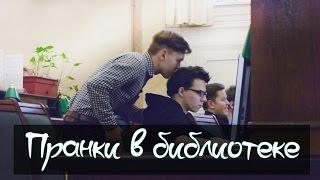ПРАНК в библиотеке ( Ёрник и Косс ) | PRANK in the library (subs)
