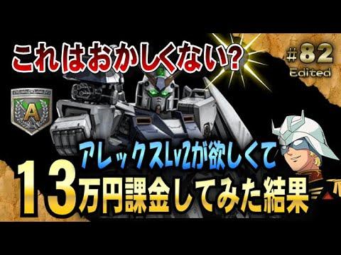 #82【バトオペ2】これはおかしくない? アレックスLv2が欲しくて13万円課金してみた結果