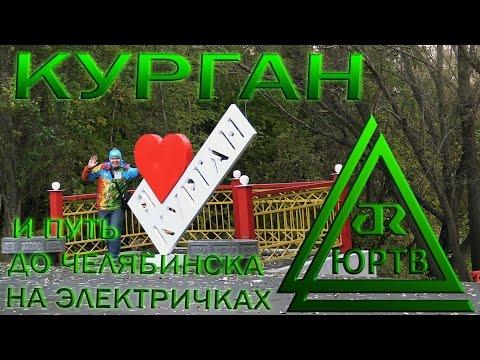 ЮРТВ 2016: Курган и путь до Челябинска на электричках. [№187]