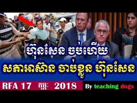 RFA Khmer Live TV 2018   RFA Khmer Radio 2018   Cambodia Hot News   Morning, On Fri 19 February 2018