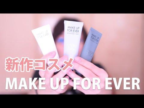 【新作コスメ開封】MAKE UP FOR EVER/メイクアップフォーエバー【2018】
