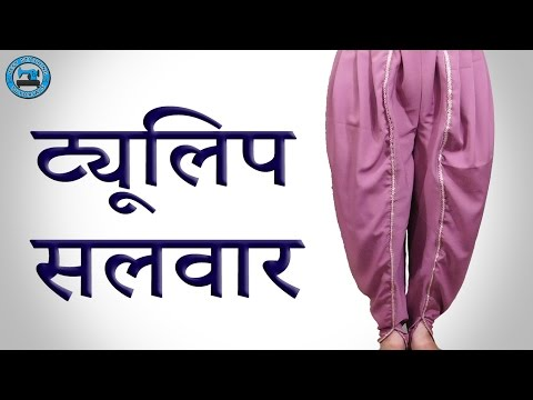 Tulip Salwar (Hindi) | Cutting & Stitching | BST