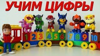 ЩЕНЯЧИЙ ПАТРУЛЬ Мультфильм Паровозик Игрушки для детей Развивающие мультики для малышей Учим Цифры