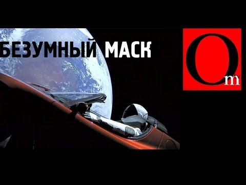 Безумный Маск. Космический триумф США