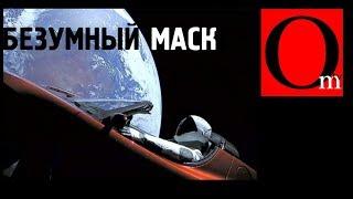 Безумный Маск