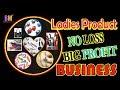 Ladies product business | No loss big profit | Business Mantra