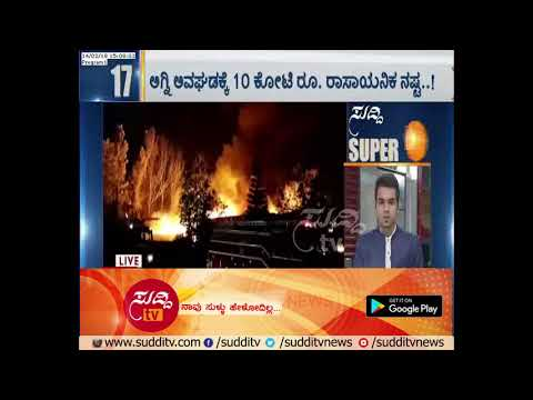 Fire Accident At  Chemical Factory In Dabaspet | Nelamangala