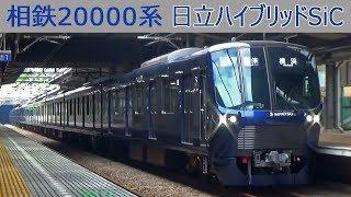【イイ音♪】相鉄20000系VVVFサウンド集[日立ハイブリッドSiC]