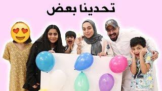 تحدي البالونات منو احلى اكلة رمضانية