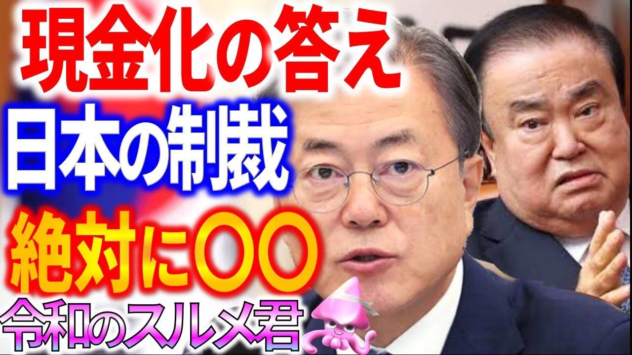 韓国が訴訟判決の現金化について答えは・・・経済が大荒れする日本のスーパー制裁の内容とはズバリ!【令和世界からの衝撃するめ】
