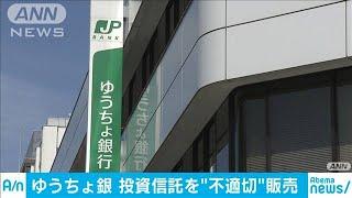ゆうちょ銀が投信販売で不適切手続き 健康確認せず(19/06/15)