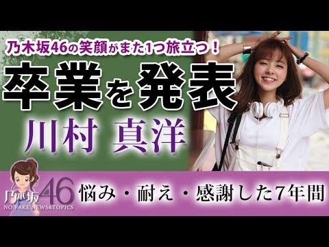 川村真洋(かわむらまひろ)が卒業を乃木坂46の公式サイトで発表した。 95年組と呼ばれた一人の川村真洋の卒業発表で乃木坂46のファンは何を想...