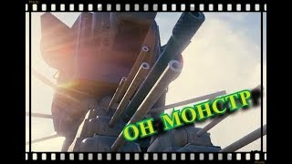 ОН МОНСТР Музыкальный клип World of Tanks