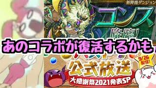 【あのコラボが復刻(?)】サレーネキティ…!? 9/26(日)公式放送で大感謝祭2021詳細も発表!