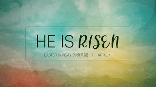 """04/04/2021  """"들음""""의 부활에서 """"누림""""의 부활로 [누가복음 24:13-35]"""