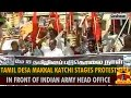 Download Tamil Desa Makkal Katchi Stages Protest In Front Of Indian Army Head Office Over SL Genocide MP3 song and Music Video