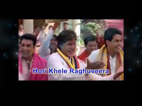 Holi Khere Raghuveera Instrumental Karaoke