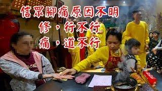 【蓮花太子的爺爺】「蓮花太子的爺爺」#蓮花太子的爺爺,信眾腳痛原因不明...