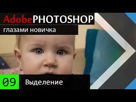 09 Выделение и Перемещение в Adobe Photoshop CC