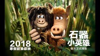 【石器小英雄】EARLY MAN 中文正式預告 2018年寒假 歡樂上映