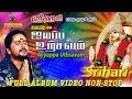 Download ஐயப்ப உற்சவம் | Srihari | Ayyappa Utsavam | Full album  MP3 song and Music Video