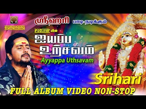 ஐயப்ப உற்சவம் | Srihari | Ayyappa Utsavam | Full album Video