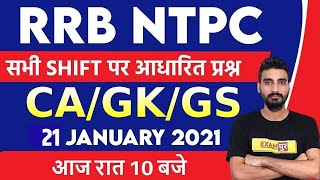 RRB NTPC Exam Analysis  CURRENT AFFAIRS+ STATIC GK+ GS    By Vivek Sir   RRB NTPC Expected questions
