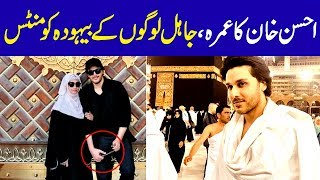 People React to Ahsan Khan And Wife On Posting Umrah Pictures