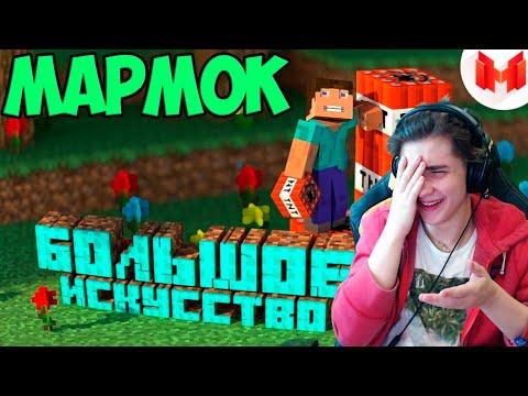 Мармок #2 Minecraft Баги, Приколы, Фейлы Реакция | Мармок | Реакция на Мармок майнкрафт баги фейлы