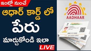 Name Change in Aadhaar Card Online - Aadhaar card Correction in Telugu #aadhaar_update_online